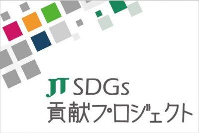 JT SDGs貢献プロジェクト(随時募集)