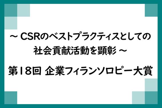 第18回企業フィランソロピー大賞(9/1 締切)