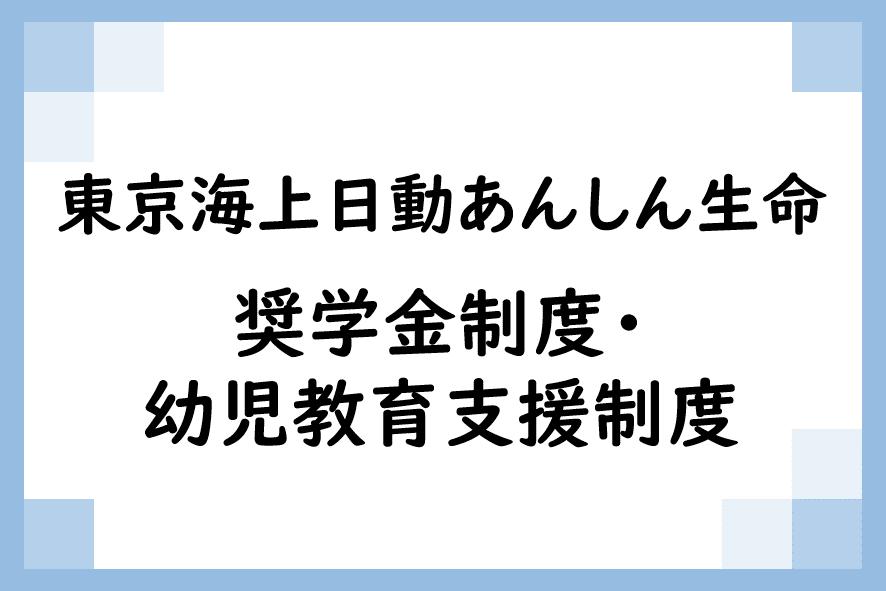 東京海上日動あんしん生命 奨学金制度・幼児教育支援制度(10/30 締切 ※当日消印有効)