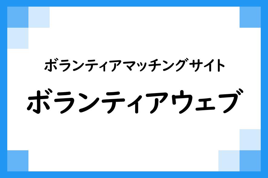 ボランティアウェブ ご利用申し込み(利用企業・掲載活動 随時受付)