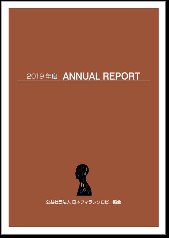 アニュアルレポート2019年度