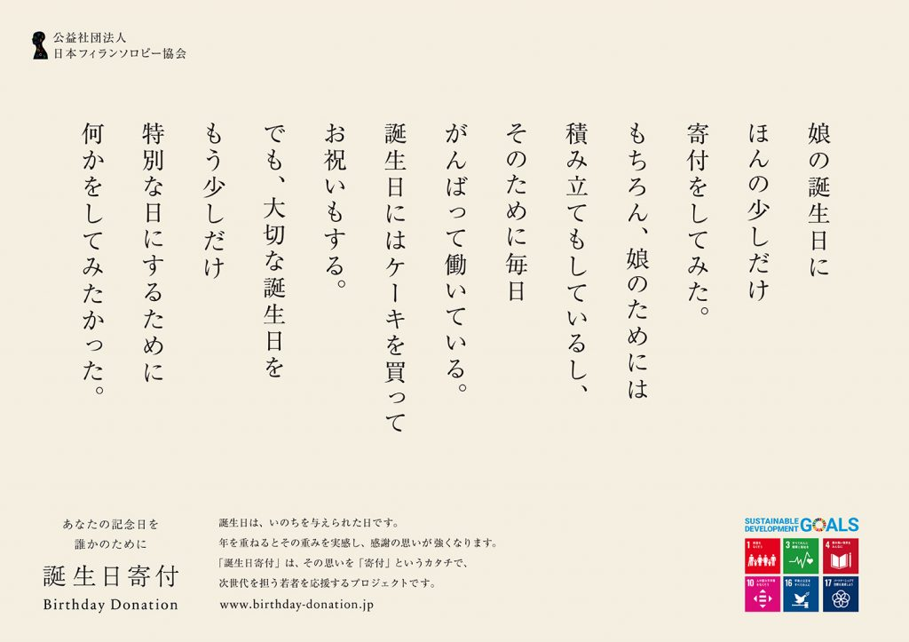 「誕生日寄付」のポスター