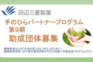 田辺三菱製薬 手のひらパートナープログラム第9期 助成団体募集(11/15締切 ※当日消印有効)