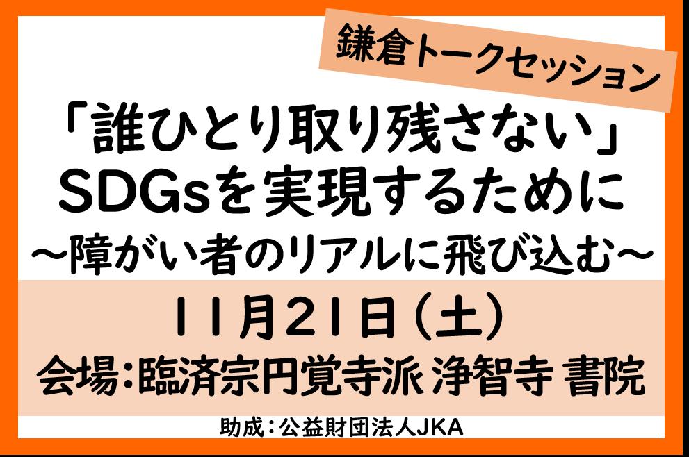 鎌倉トークセッション(11/21)「誰ひとり取り残さない」SDGsを実現するために ~障がい者のリアルに飛び込む~