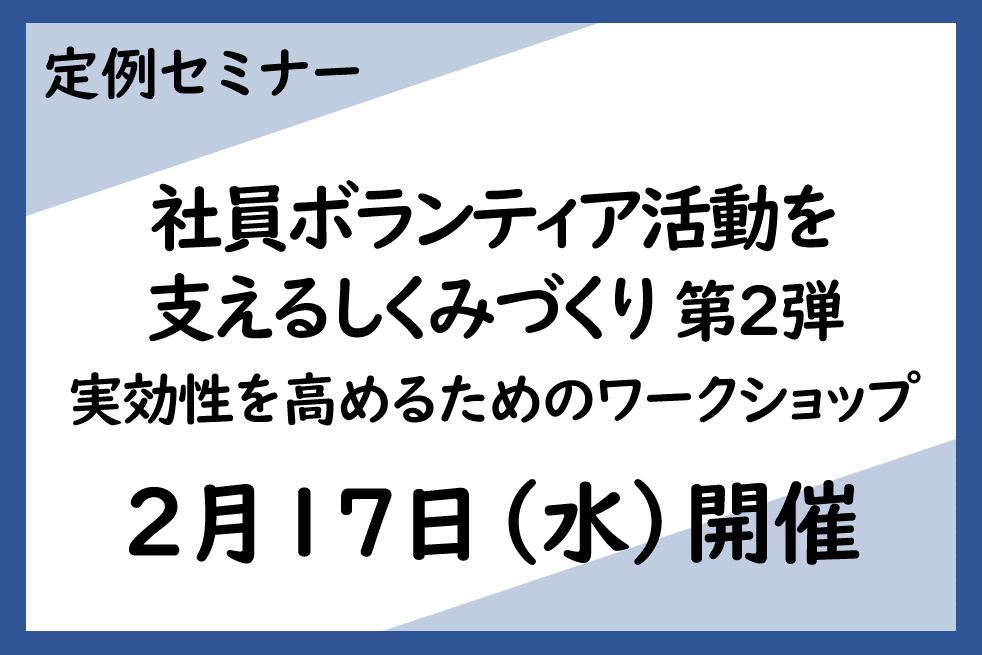 第378回 定例セミナー(2/17)「社員ボランティア活動を支えるしくみづくり 第2弾 実効性を高めるためのワークショップ」オンライン開催