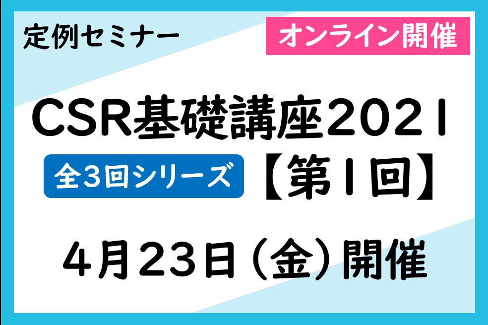 第380回 定例セミナー(CSR基礎講座2021 第1回)(4/23)「SDGs経営時代のCSRとは」オンライン開催