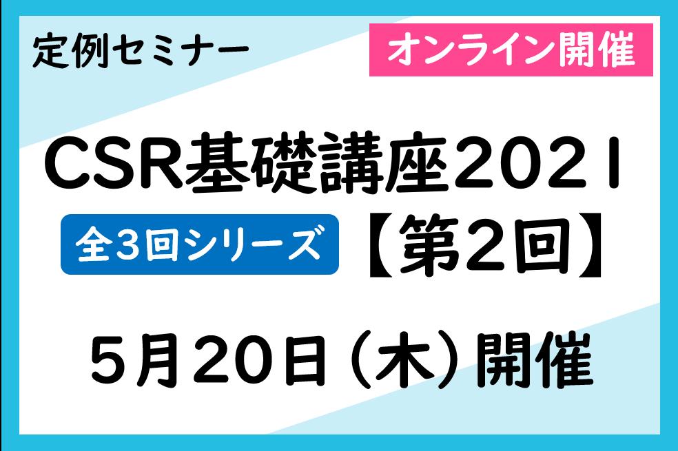 第381回 定例セミナー(CSR基礎講座2021 第2回)(5/20)「ソーシャルファイナンス、投資と寄付の根っこは同じ」オンライン開催