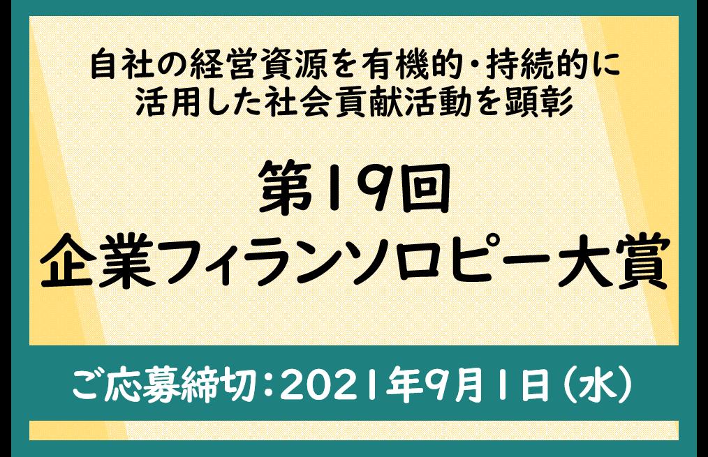 第19回企業フィランソロピー大賞(9/1 締切)
