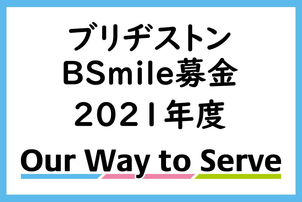 ブリヂストン BSmile募金 支援団体募集(8/6 締切 ※当日消印有効)