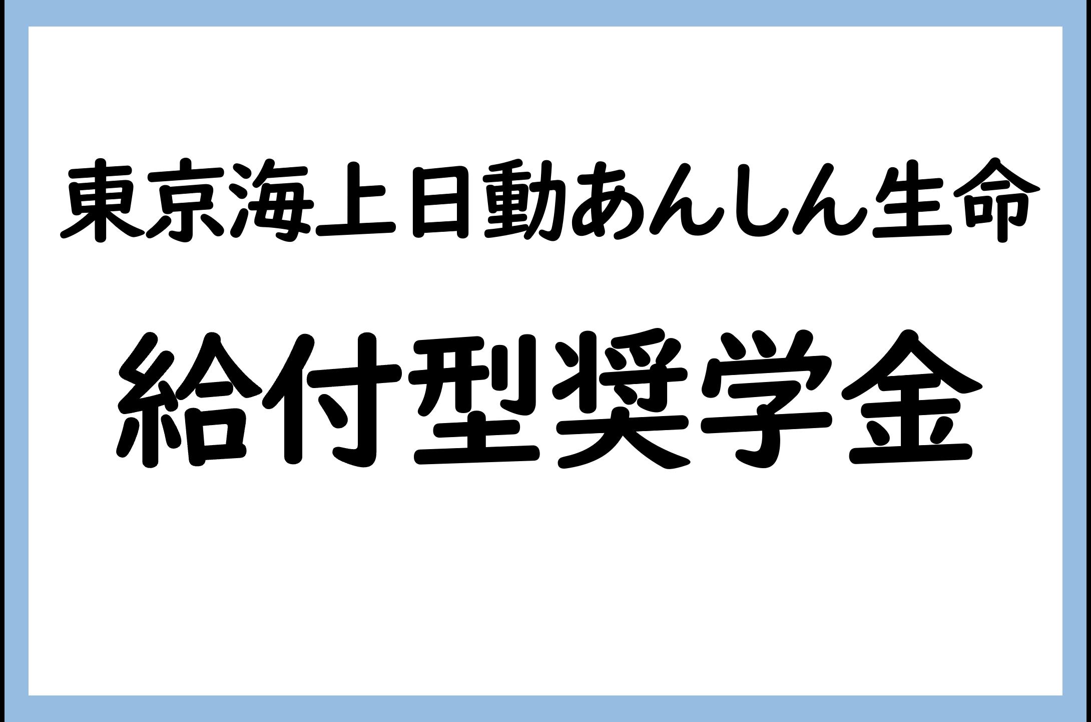 東京海上日動あんしん生命 給付型奨学金(10/29 締切 ※当日消印有効)
