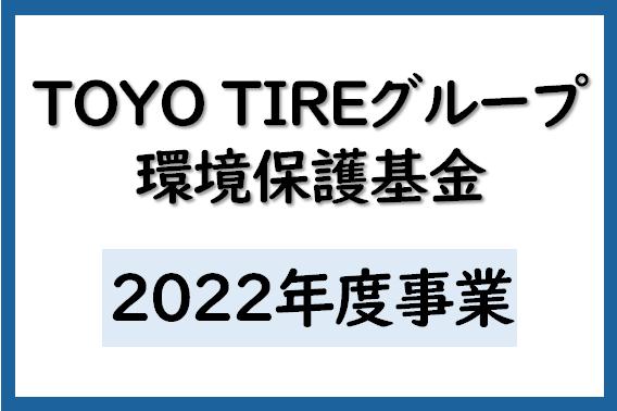 TOYO TIRE グループ 環境保護基金 2022年度事業 申請受付中(9/30 締切 ※当日消印有効)