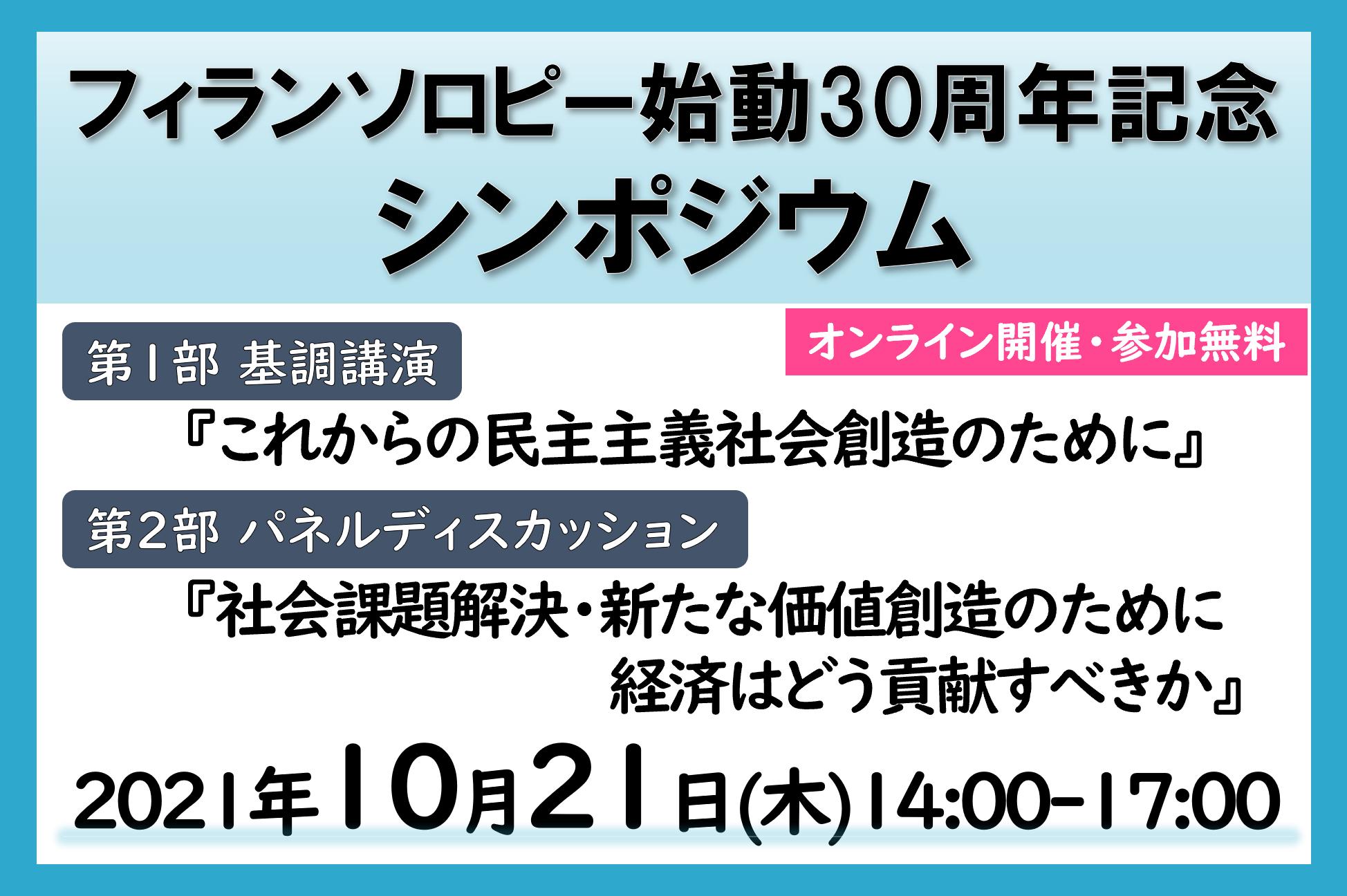 フィランソロピー始動30周年記念シンポジウム(10/21)オンライン開催・参加無料