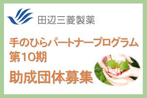 田辺三菱製薬 手のひらパートナープログラム第10期 助成団体募集(11/15締切)