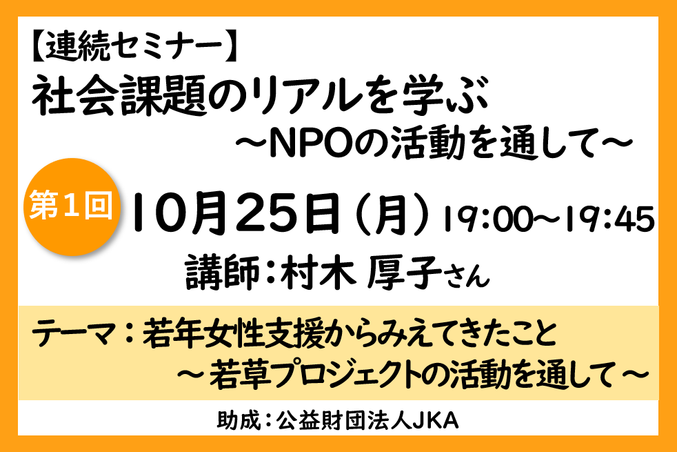 【連続セミナー】社会課題のリアルを学ぶ~NPOの活動を通して~第1回(10/25)オンライン開催・参加無料