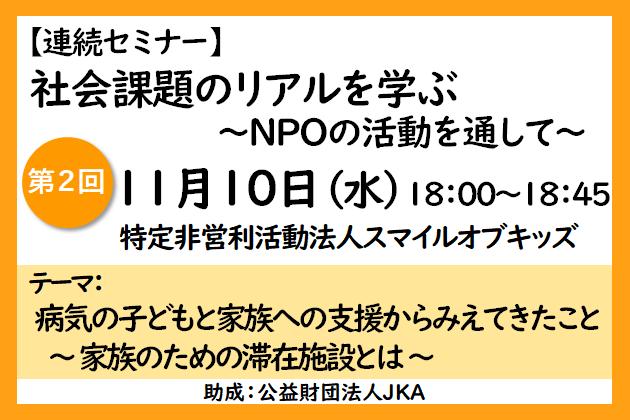 【連続セミナー】社会課題のリアルを学ぶ~NPOの活動を通して~第2回(11/10)オンライン開催・参加無料