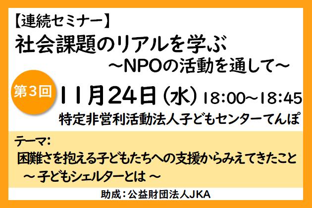 【連続セミナー】社会課題のリアルを学ぶ~NPOの活動を通して~第3回(11/24)オンライン開催・参加無料