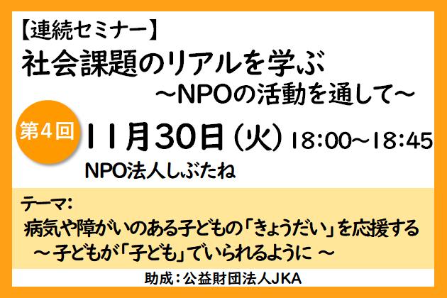 【連続セミナー】社会課題のリアルを学ぶ~NPOの活動を通して~第4回(11/30)オンライン開催・参加無料