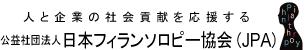 人と企業の社会貢献を応援する 公益社団法人日本フィランソロピー協会